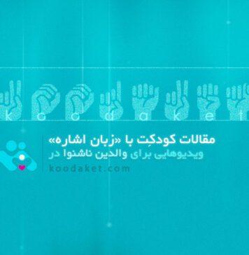 ویدیوی ناشنوایان