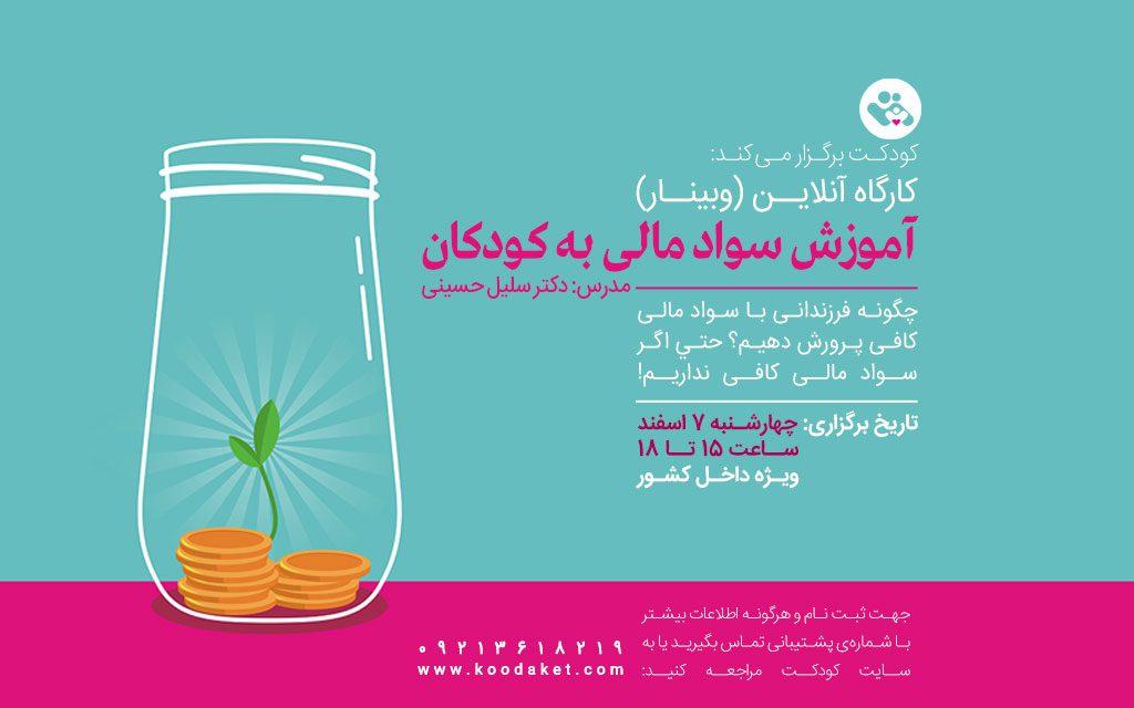 وبینار آموزش سواد مالی به کودکان