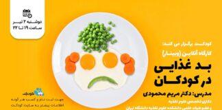 بدغذایی در کودک